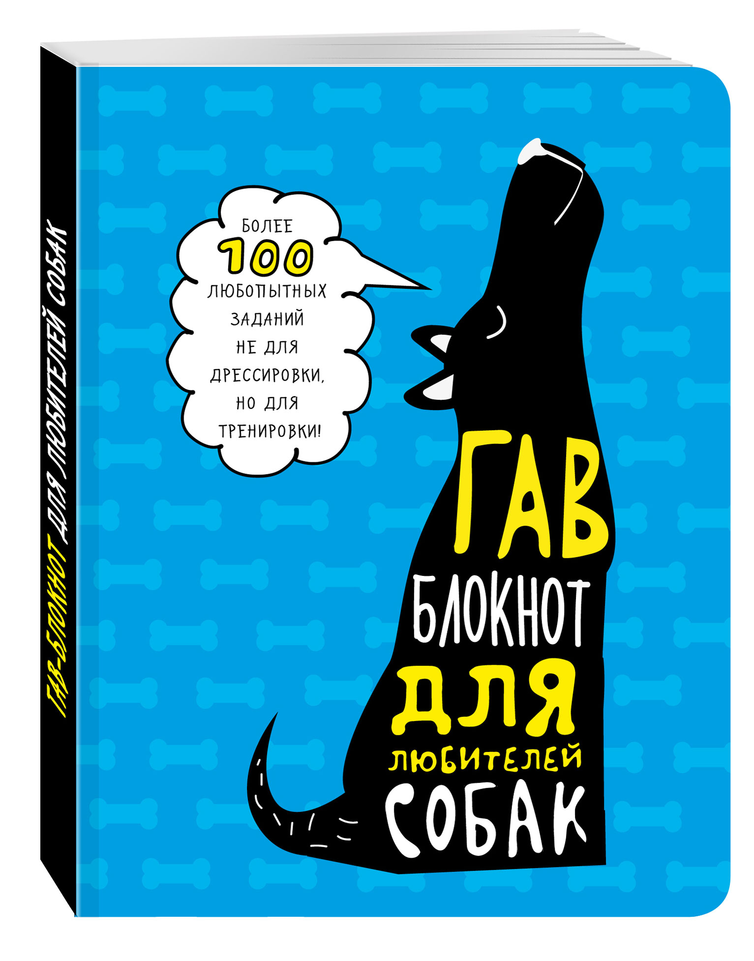 Гав-блокнот для любителей собак 31 in 1 precision screwdrivers toolkit black yellow