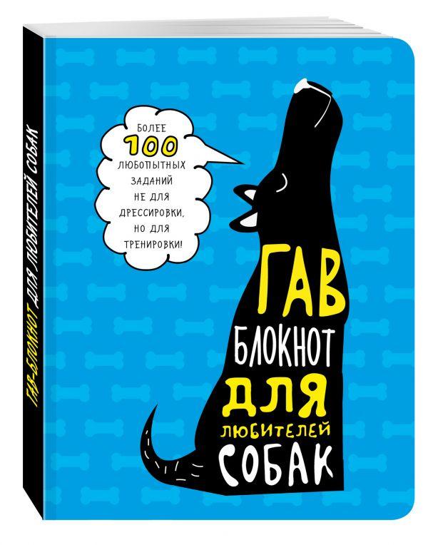 Бумажная продукция Гав-блокнот для любителей собак