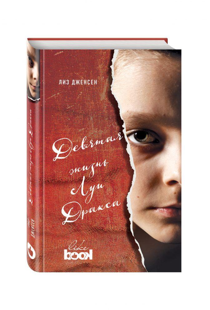 Лиз Дженсен - Девятая жизнь Луи Дракса обложка книги