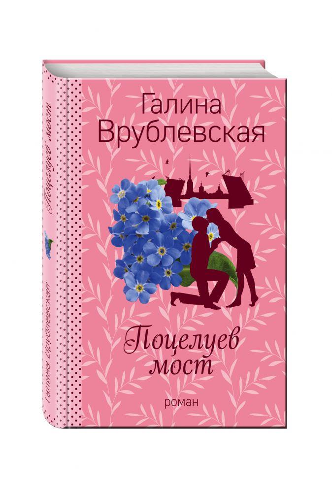 Врублевская Г.В. - Поцелуев мост обложка книги