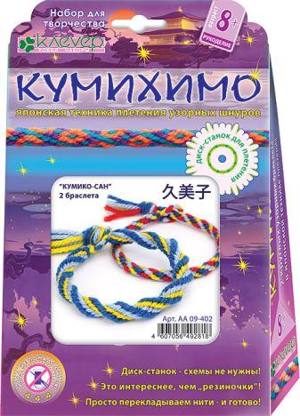 """Набор для изготовления двух браслетов КУМИХИМО """"Кумико-Сан"""" (пряжа)"""