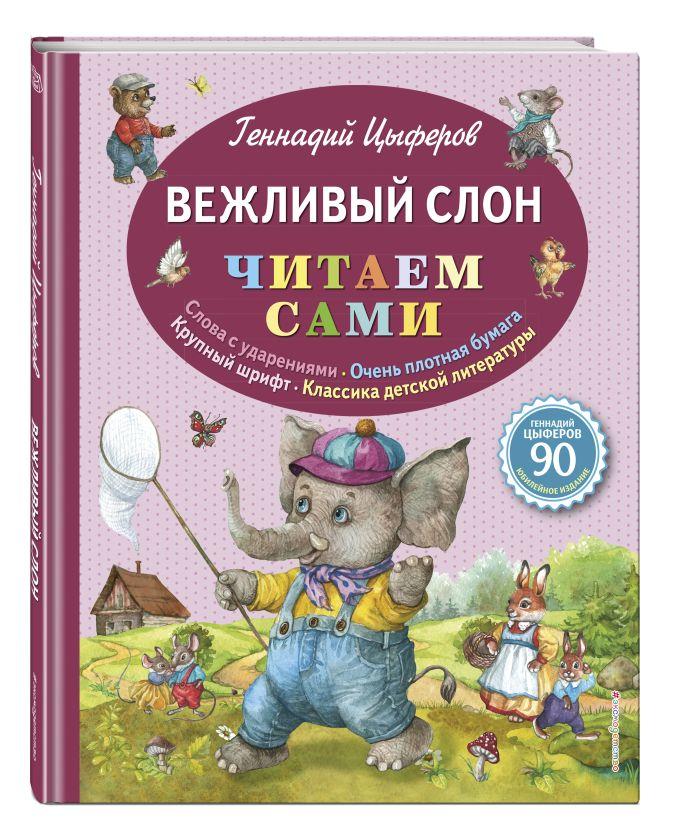 Геннадий Цыферов - Вежливый слон (ил. Е. Лопатиной) обложка книги
