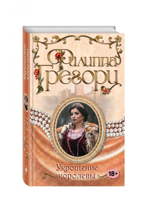 Укрощение королевы Грегори Ф.