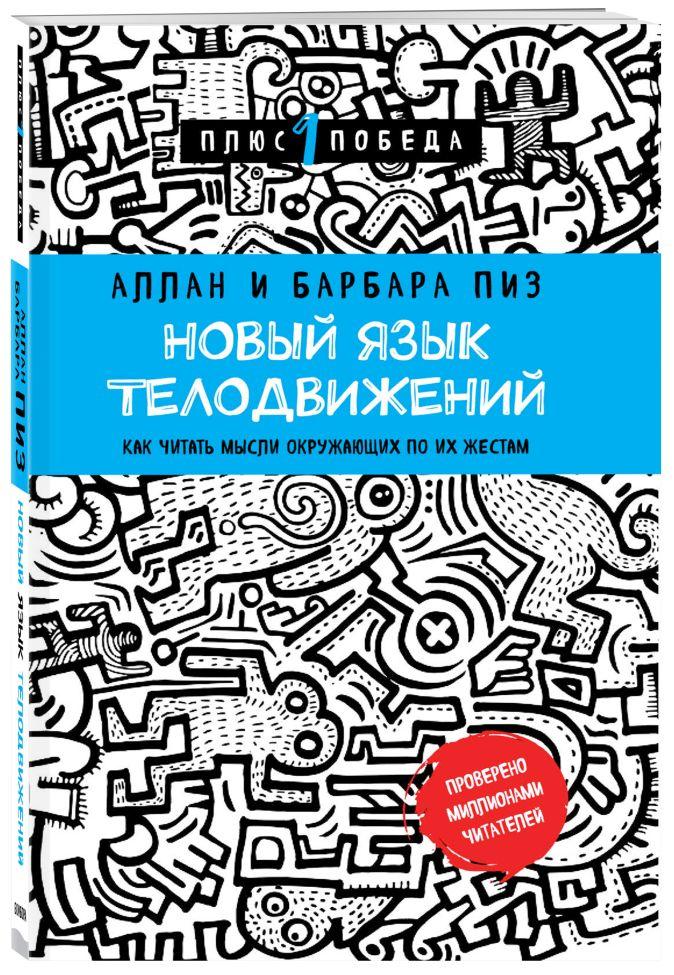 Аллан Пиз, Барбара Пиз - Новый язык телодвижений обложка книги