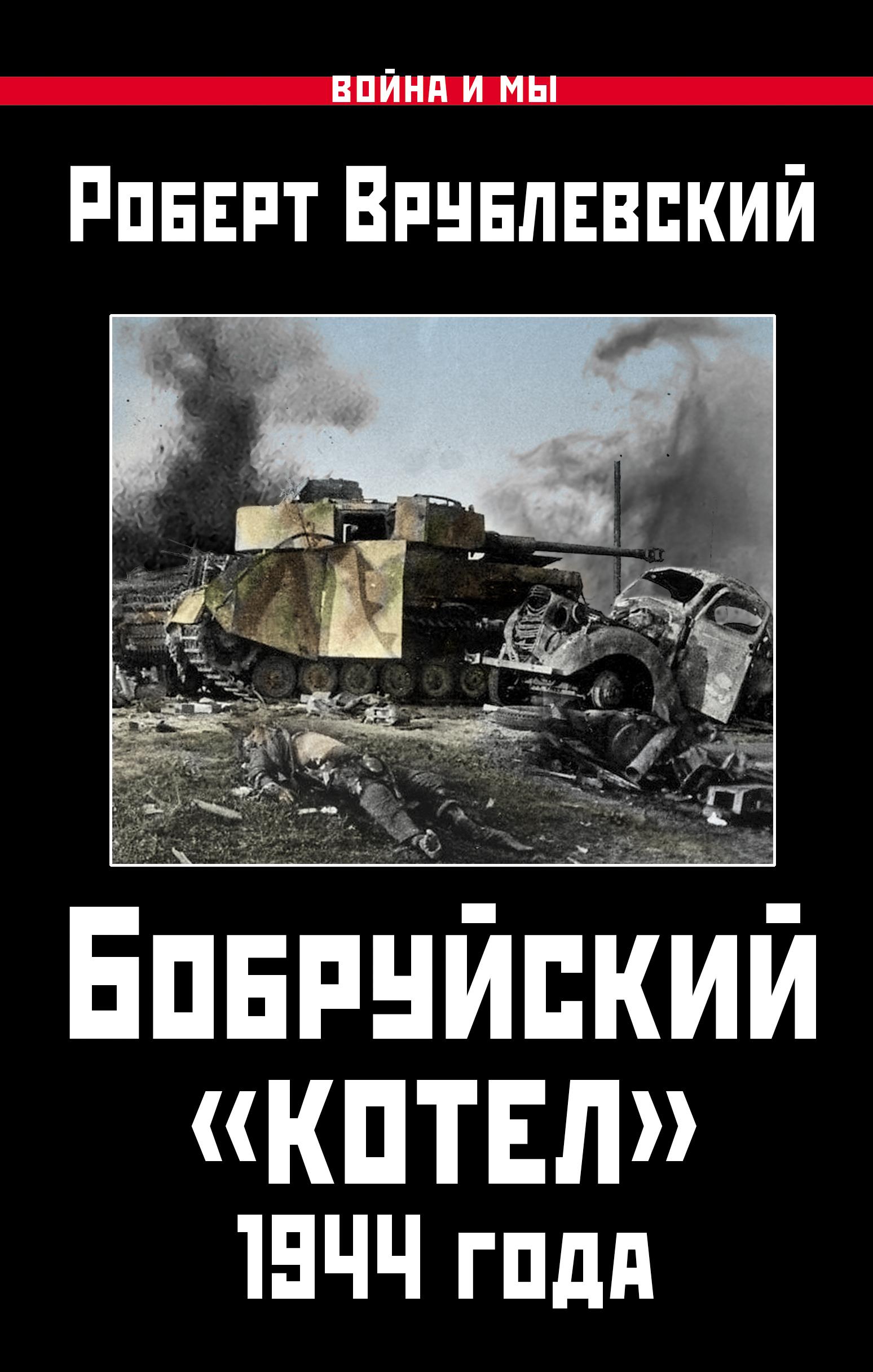 Врублевский Р. Бобруйский «котел» 1944 года операция багратион в гродно