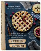 Олеся Куприн - Вкусные истории. Душевные рецепты для теплой компании' обложка книги