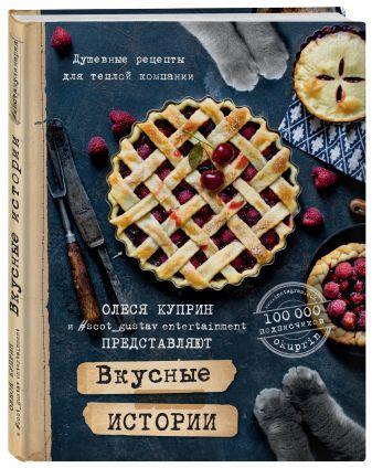 Олеся Куприн - Вкусные истории. Душевные рецепты для теплой компании обложка книги
