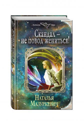 Наталья Мазуркевич - Скандал — не повод жениться! обложка книги