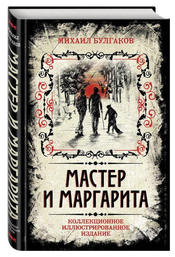 Мастер и Маргарита. Коллекционное иллюстрированное издание Булгаков М.А.