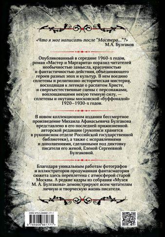 Мастер и Маргарита. Коллекционное иллюстрированное издание Михаил Булгаков