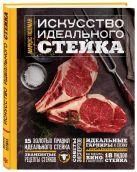 Полман М. - Искусство идеального стейка (фото)' обложка книги