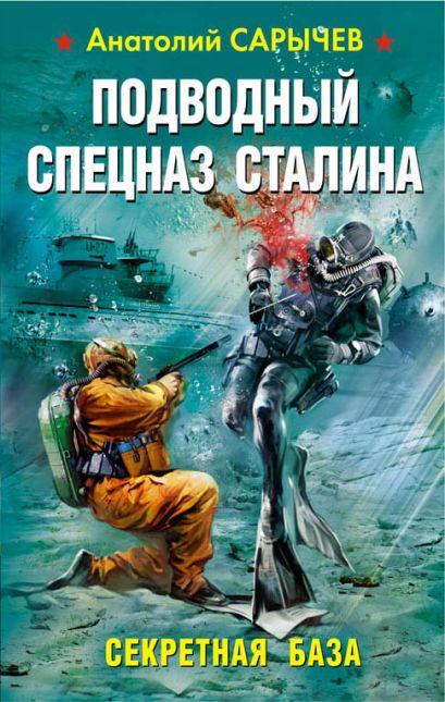 Подводный Спецназ Сталина. Секретная база - фото 1