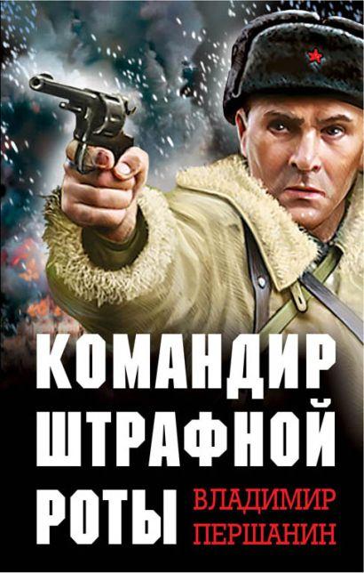 Командир штрафной роты - фото 1