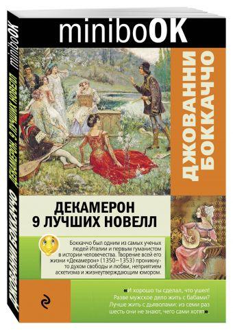 Декамерон. 9 лучших новелл Джованни Боккаччо