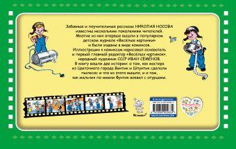 Винтик, Шпунтик и пылесос (ил. И. Семенова) Николай Носов
