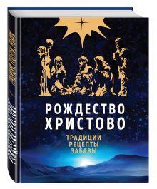 Рождество Христово. Праздничная книга для семейного чтения
