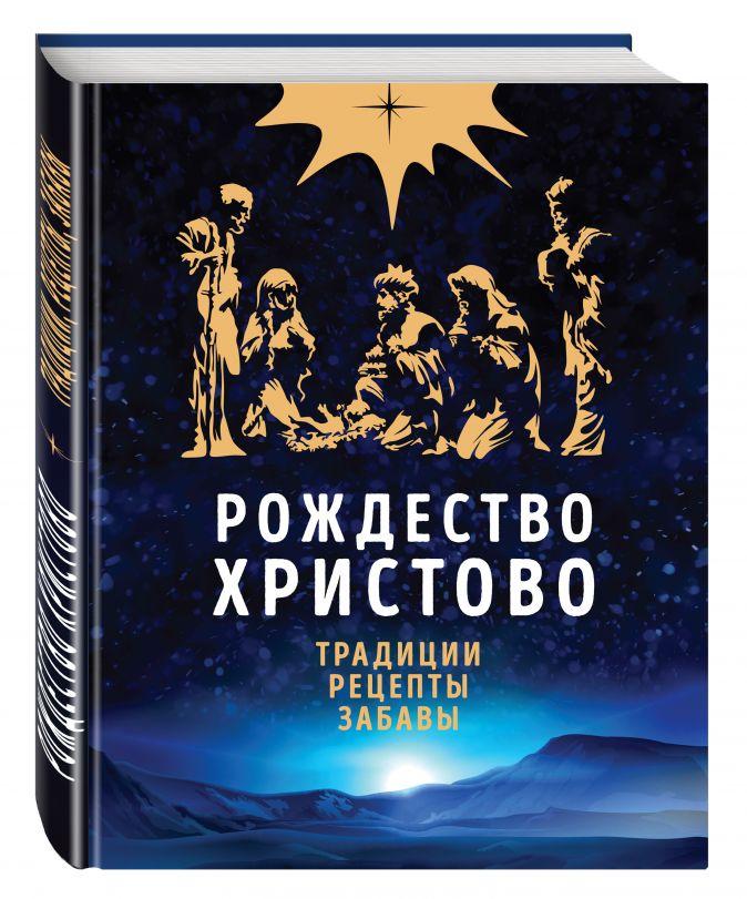 Ольга Глаголева - Рождество Христово. Праздничная книга для семейного чтения обложка книги