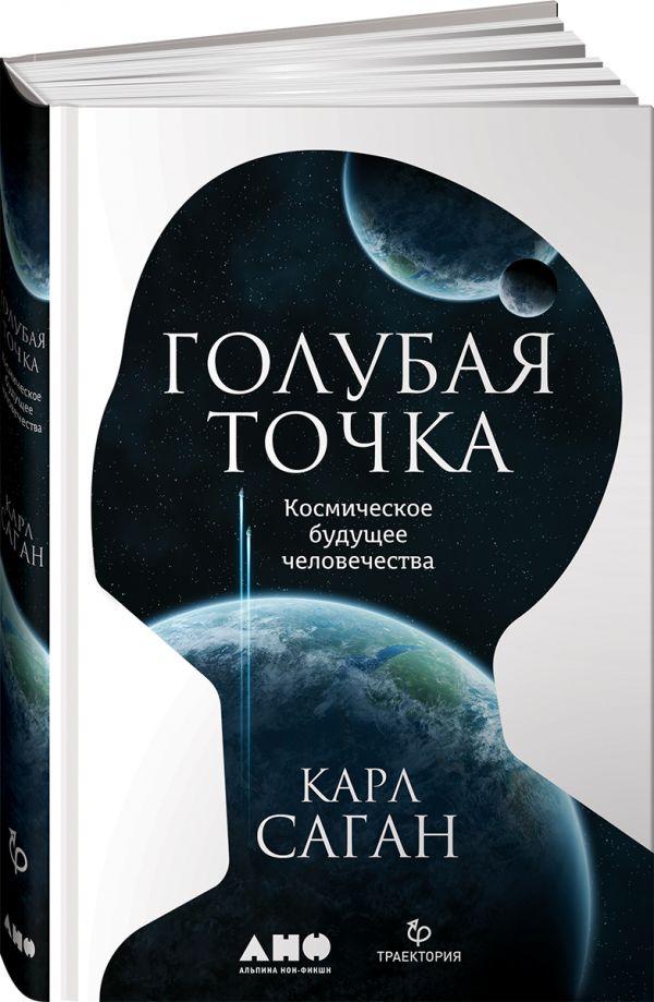 Саган К. Голубая точка. Космическое будущее человечества