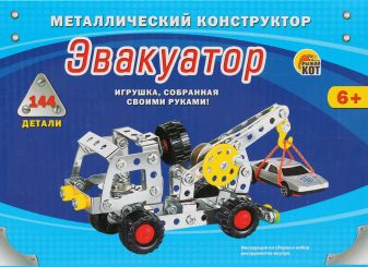 Металлический конструктор. Эвакуатор