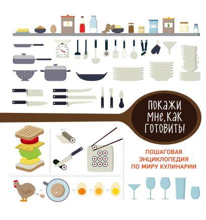 Покажи мне как готовить! - фото 1