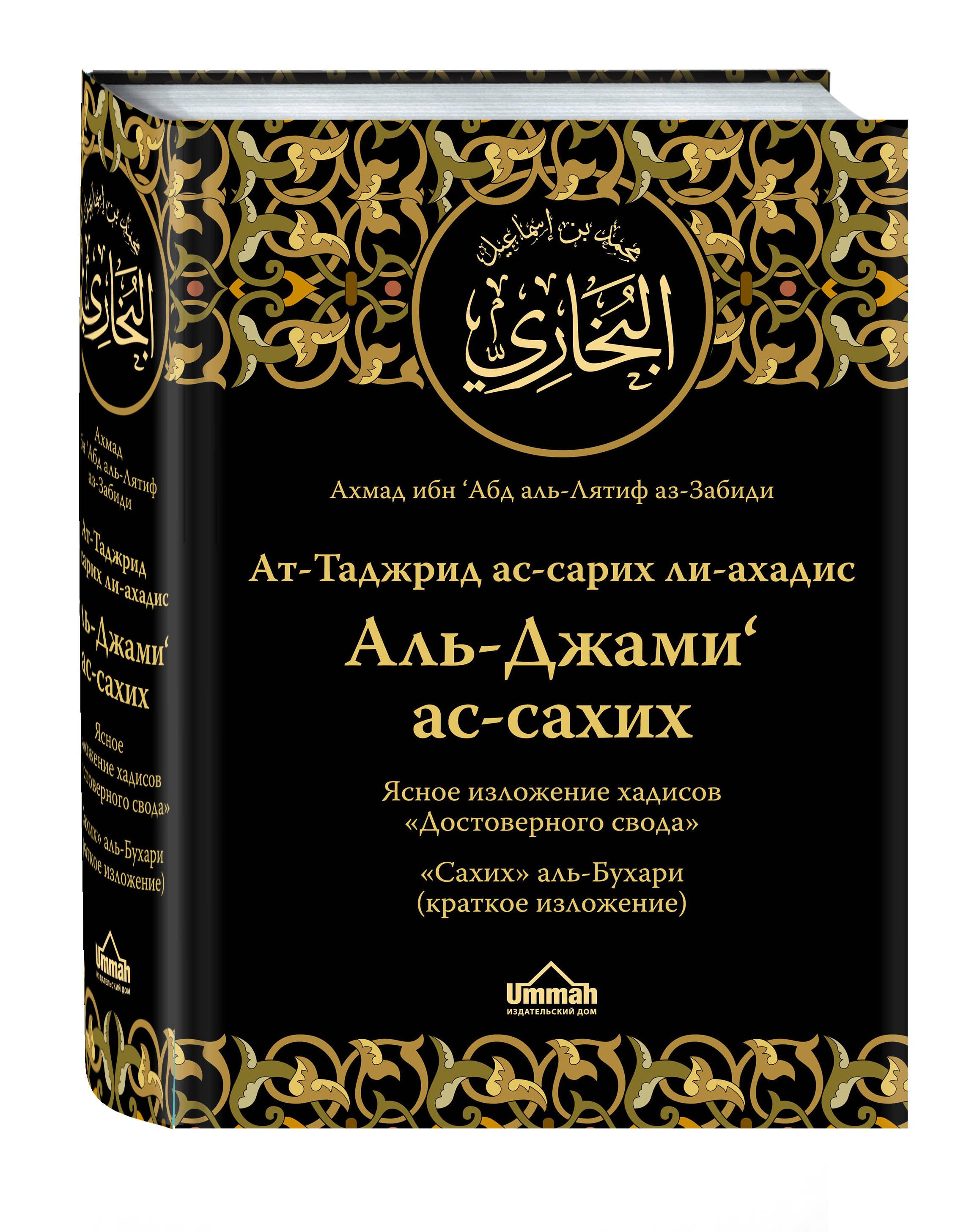 Ясное изложение хадисов «Достоверного свода» : «Сахих» аль-Бухари (краткое изложение)