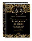 Ахмад ибн 'Абд аль-Лятиф аз-Забиди - Ясное изложение хадисов «Достоверного свода» : «Сахих» аль-Бухари (краткое изложение)' обложка книги