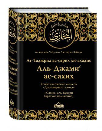 Ахмад ибн 'Абд аль-Лятиф аз-Забиди - Ясное изложение хадисов «Достоверного свода» : «Сахих» аль-Бухари (краткое изложение) обложка книги