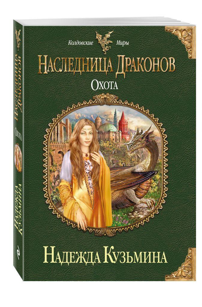 Кузьмина Н.М. - Наследница драконов. Охота обложка книги