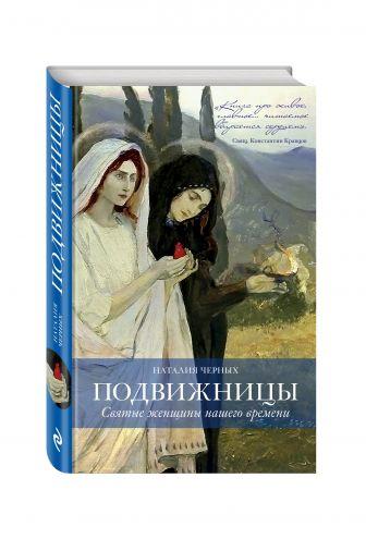 Наталья Черных - Подвижницы. Святые женщины нашего времени обложка книги