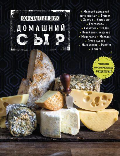 Домашний сыр - фото 1