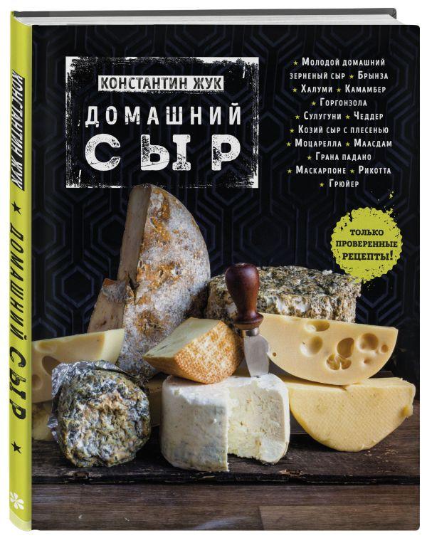 Константин Жук Домашний сыр