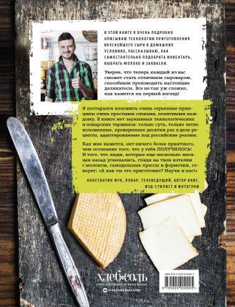 Домашний сыр Константин Жук