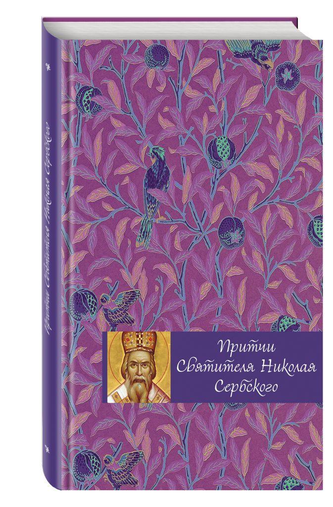 Елена Тростникова - Притчи святителя Николая Сербского обложка книги