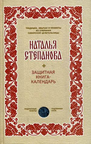 интересно Защитная книга-календарь. Степанова Н.И. книга