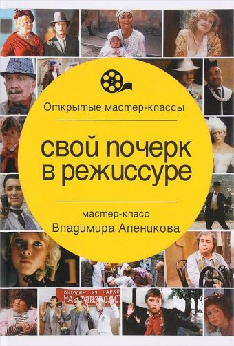 Свой почерк в режиссуре. Алеников В. Алеников В.
