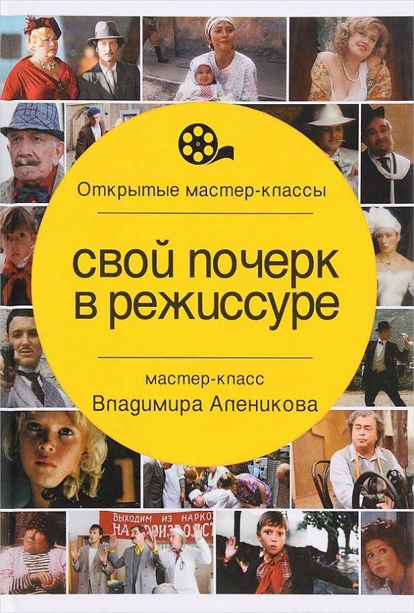 Свой почерк в режиссуре. Алеников В. ( Алеников Владимир Михайлович  )