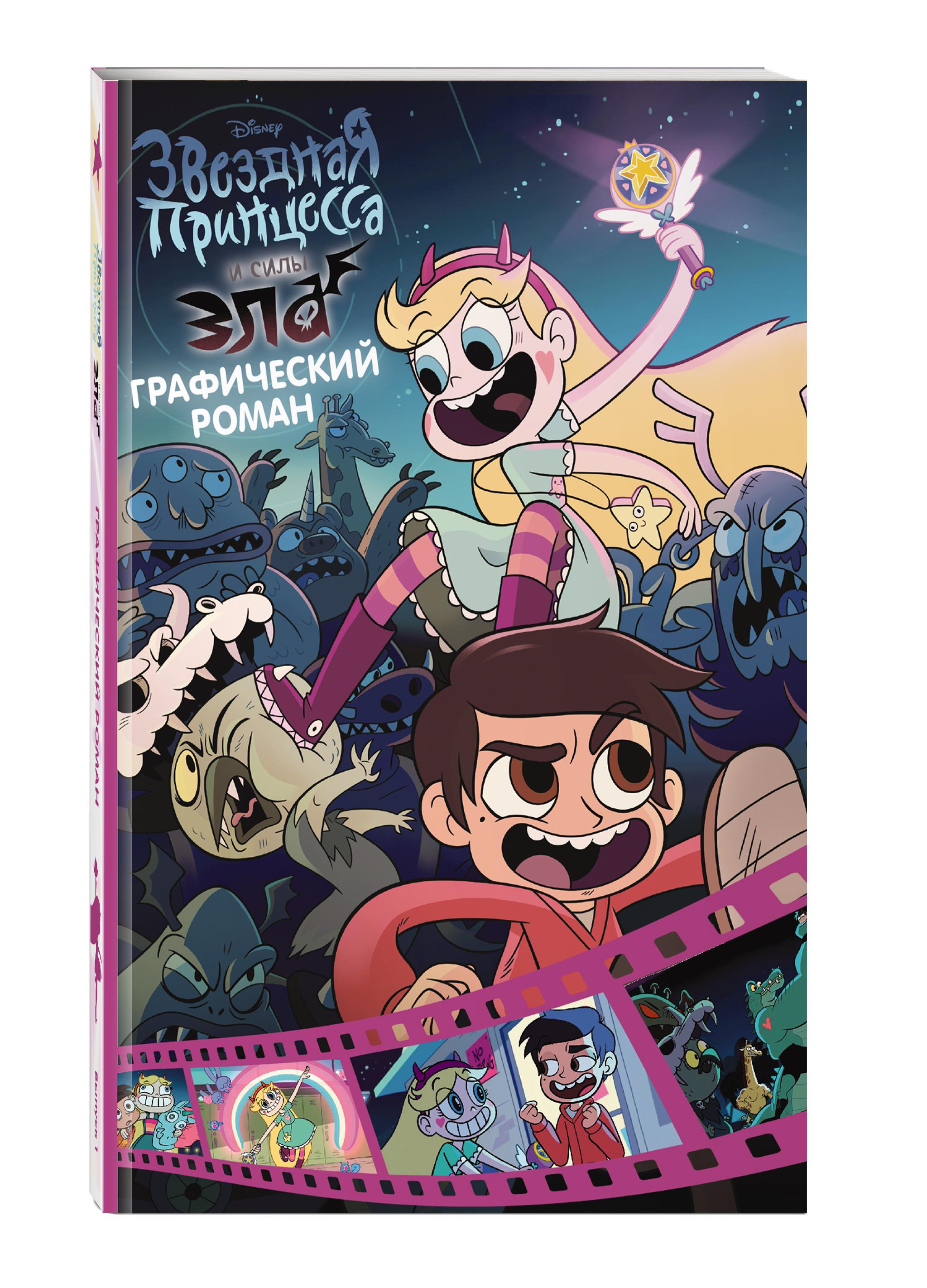 Звездная принцесса и силы зла. Графический роман. Вып. 1 доронина е а звездная принцесса и силы зла графический роман выпуск 1