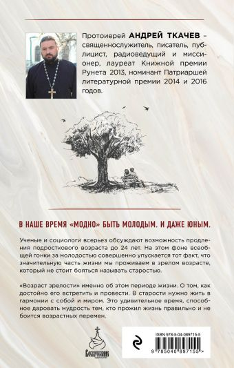 Возраст зрелости. Время мудрых, счастливых и немного святых Протоиерей Ткачев Андрей