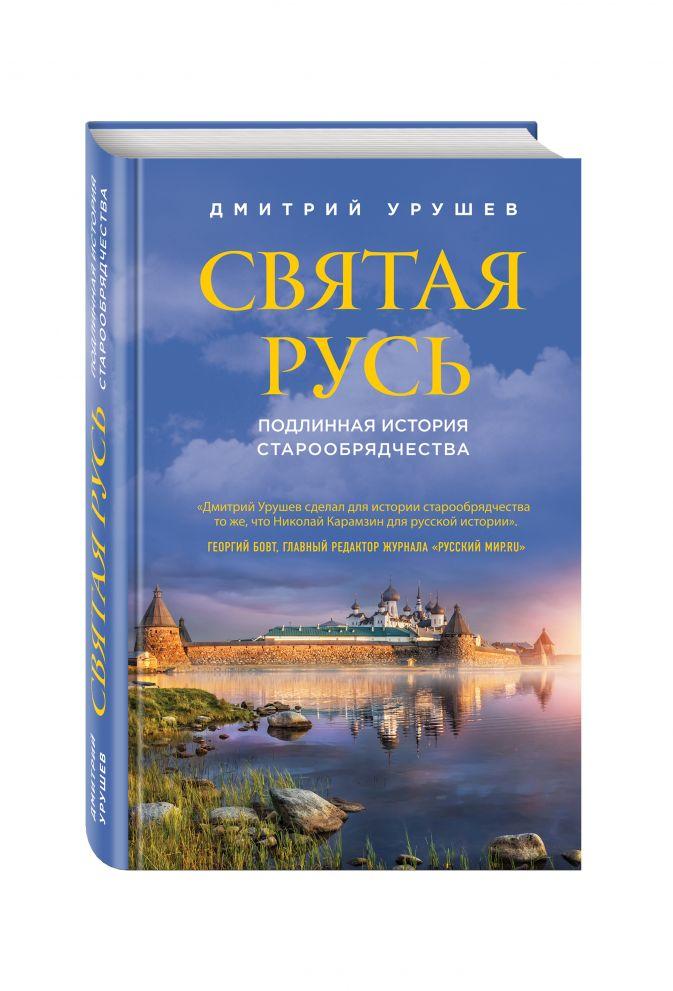 Дмитрий Урушев - Святая Русь. Подлинная история старообрядчества обложка книги