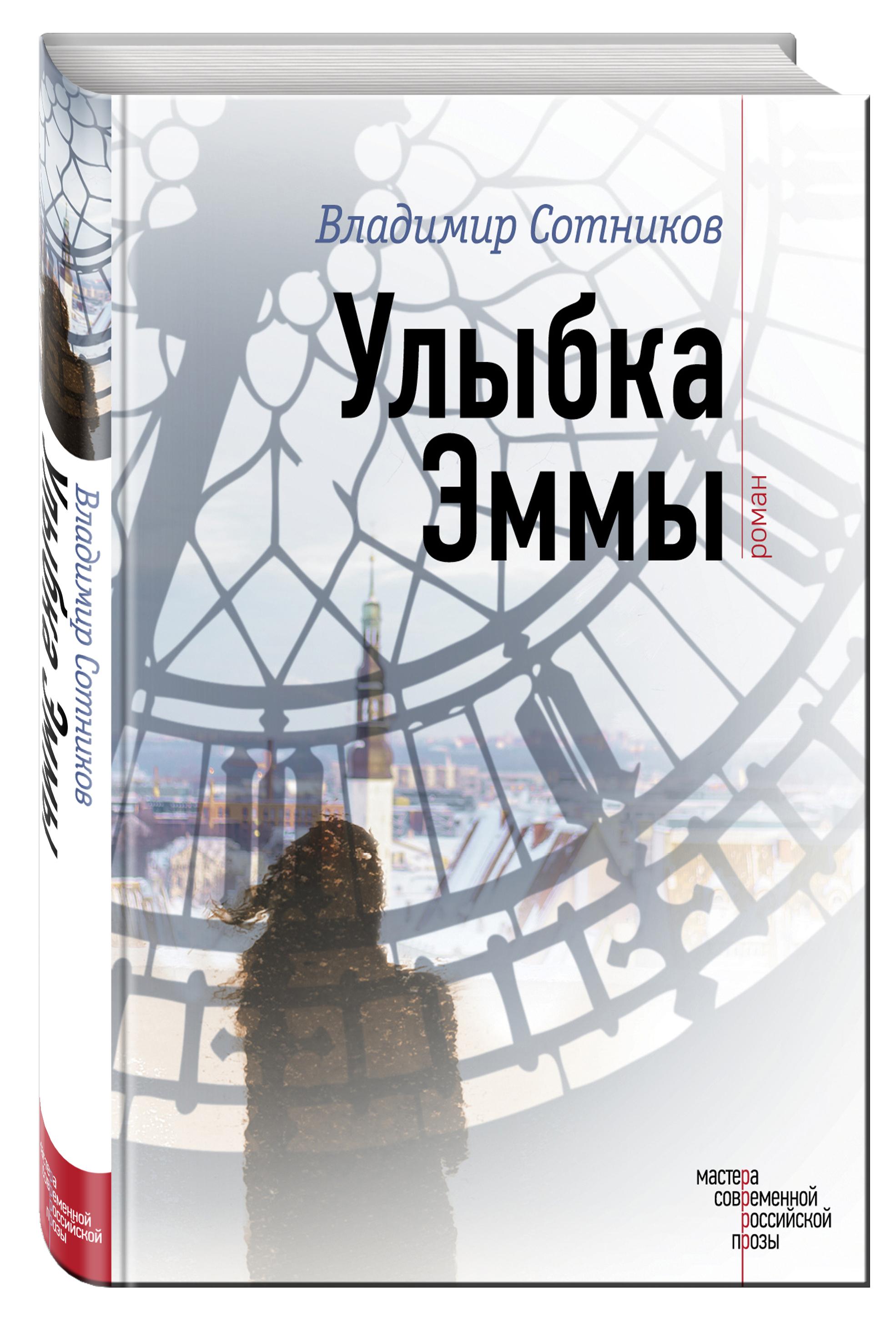 Сотников В.М. Улыбка Эммы днепр 11 в магазине