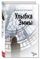 Сотников В.М. - Улыбка Эммы' обложка книги