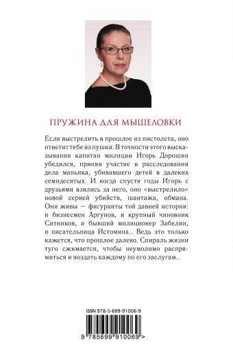 Пружина для мышеловки Александра Маринина