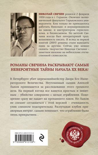 Убийство церемониймейстера Свечин Н.