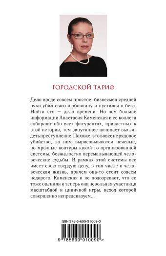 Городской тариф Александра Маринина