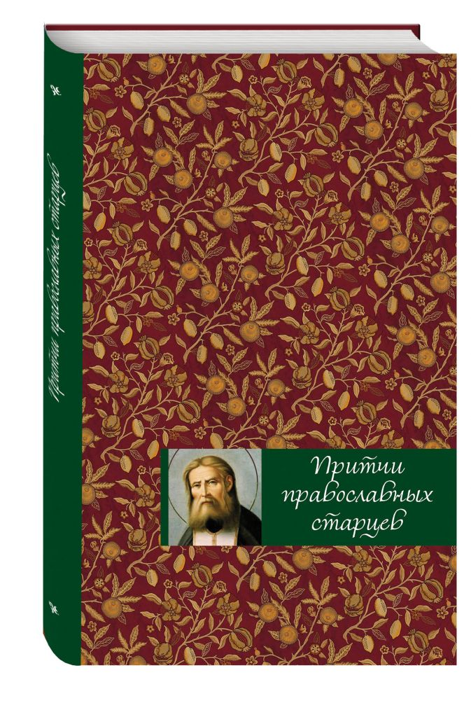 Тростникова Е.В. - Притчи православных старцев обложка книги