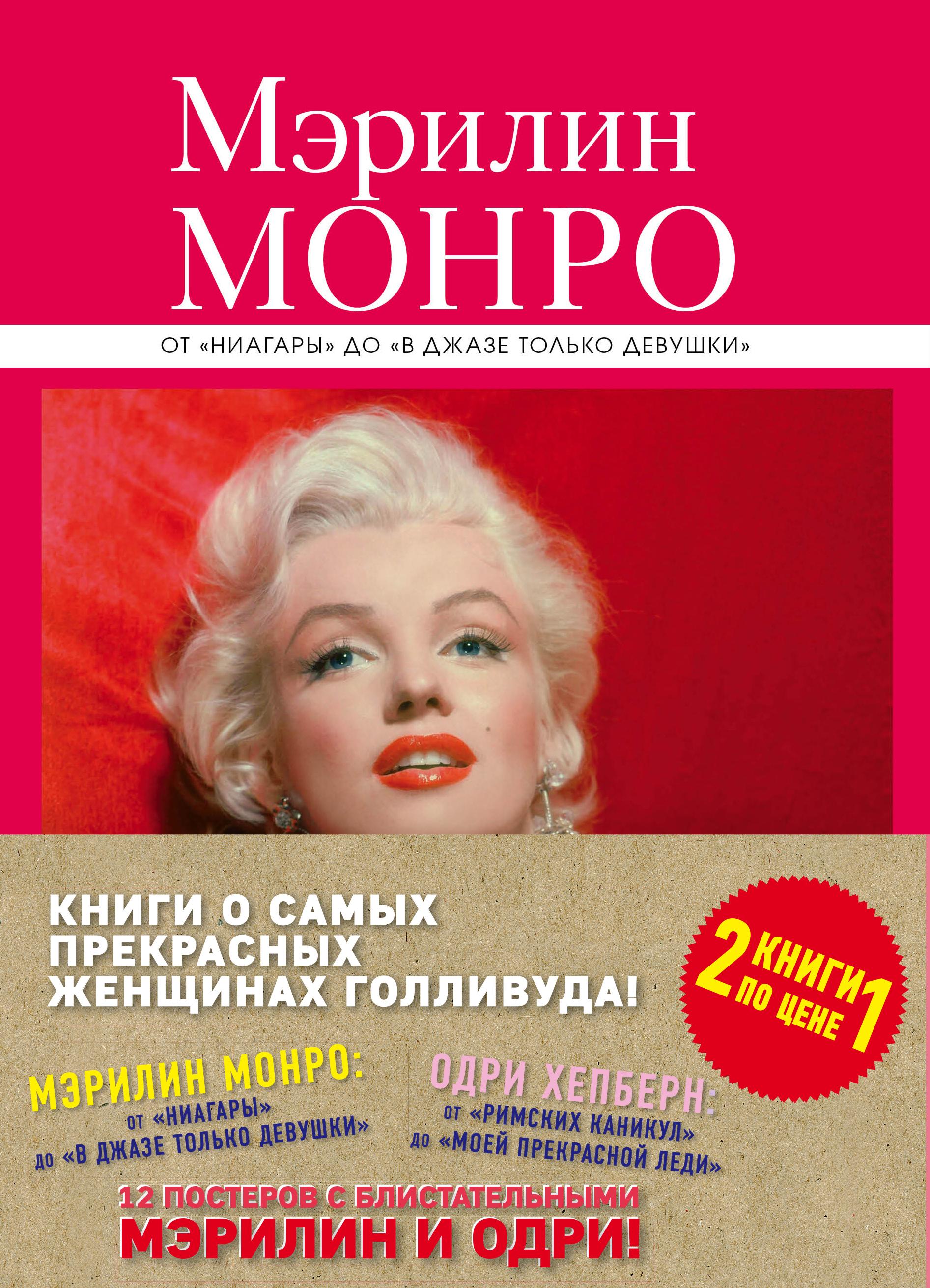 """Комплект """"Великие и легендарные. Книга+плакат"""" (Мэрилин Монро: от """"Ниагары"""" до """"В джазе только девушки""""+Одри Хепберн: от """"Римских каникул"""" до """"Моей прекрасной леди"""") от book24.ru"""