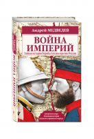 Медведев А.А. - Война империй. Тайная история борьбы Англии против России' обложка книги