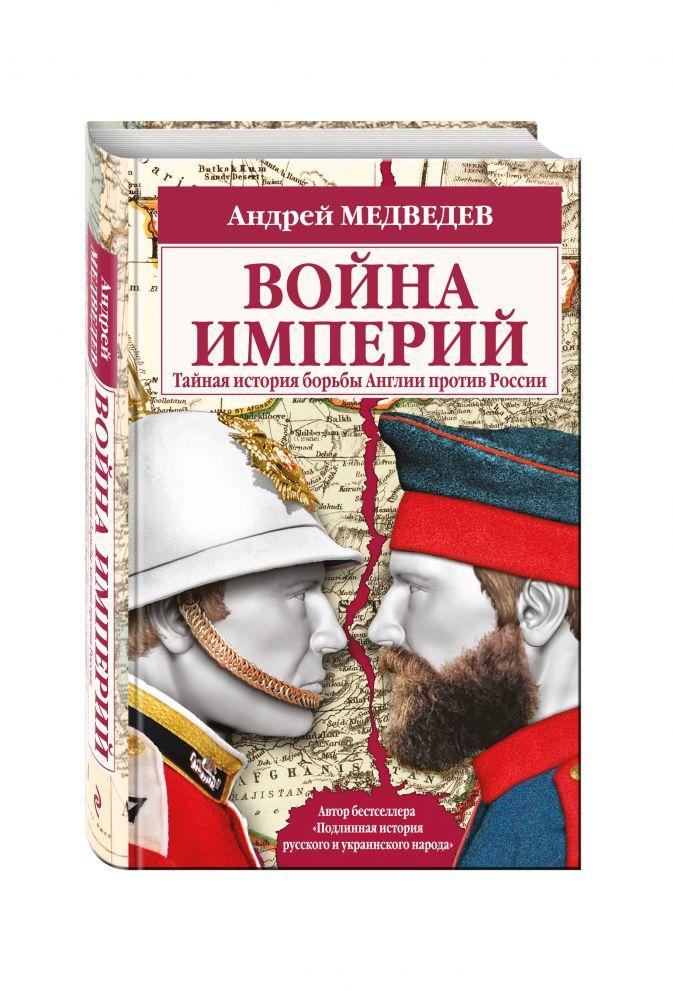 Андрей Медведев - Война империй. Тайная история борьбы Англии против России обложка книги