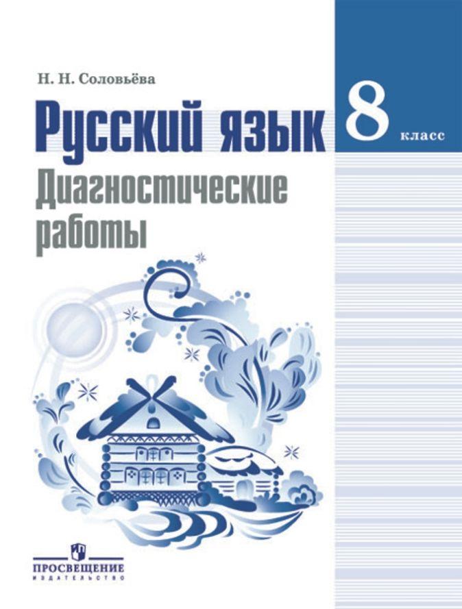 Соловьева Н.Н. - Соловьева. Русский язык. 8 кл. Диагностические работы.  обложка книги