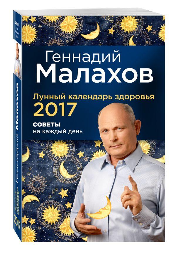 Лунный календарь здоровья 2017. Советы на каждый день Геннадий Малахов